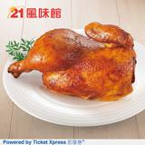 21風味館6080香草烤半雞兌換券(電子禮券)