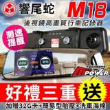 響尾蛇 M18後視鏡 GPS 智能單錄行車紀錄器(送32G卡+簡易型氣嘴胎壓+洗車海棉)