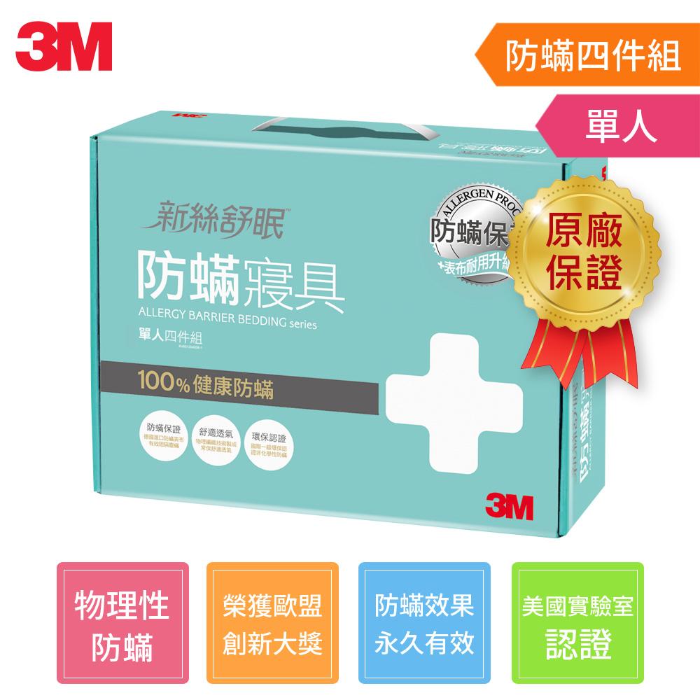 【3M-送聲寶陶瓷電暖器】新絲舒眠 防蹣寢具單人四件組