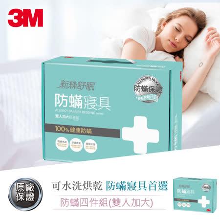 3M 防蹣寢具 雙人加大四件組