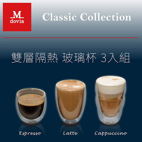 Mdovia Classic Collection雙層隔熱 玻璃杯組