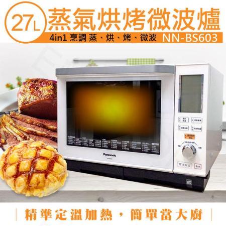 Panasonic國際牌 27L蒸烘烤微電腦微波爐