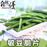 自然優 敏豆脆片60g (任選)
