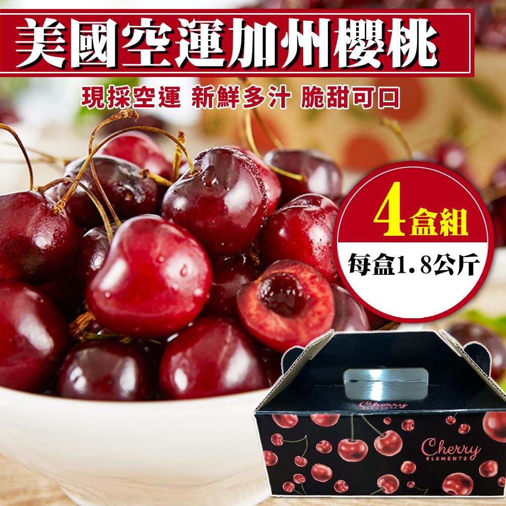 【果之蔬】美國空運加州櫻桃9.5R禮盒X4盒(每盒約1.8KG)
