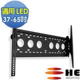 HE 32~ 65吋 液晶/電漿電視俯仰式壁掛架(H8050E)