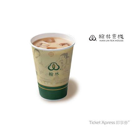 翰林茶棧  奶茶即享券