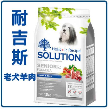 【力奇】耐吉斯 高齡犬/老犬(羊肉+田園蔬果)-3kg-690元 (A051C01-1)
