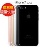 【福利品】APPLE iPhone 7 4.7吋 32G (九成新)