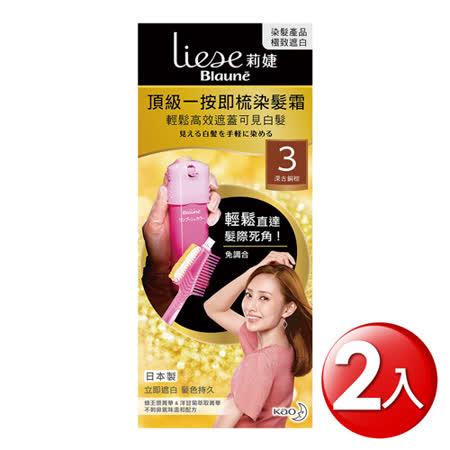 莉婕 頂級一按即梳染髮霜 3深古銅棕(40g+40g)x2入