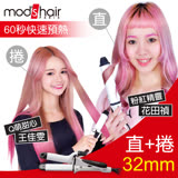 mod's hair 32mmMINI白晶陶瓷直/捲兩用整髮器 捲棒 造型器 MHI-3273-W-TW