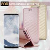 AISURE Samsung Galaxy S8 Plus / S8+ 水漾碳纖紋皮套