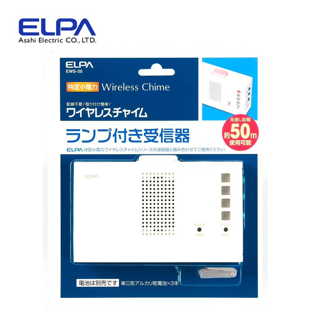【必翔銀髮】四區域無線響鈴接收器(附燈光顯示)EWS-20