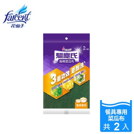 【驅塵氏】海綿菜瓜布-餐具專用(2入裝)