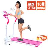 【GTSTAR】新世代名模專用電動跑步機-粉嫩嫩