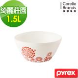 (任選) 【康寧】Pyrex綺麗莊園 多功能調理碗-1.5L