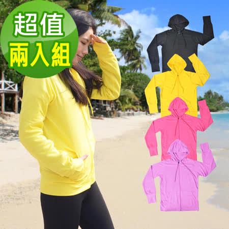 (兩入組)【日本熱銷】 COLORFULl抗UV涼感外套
