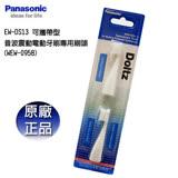 Panasonic 國際牌 EW-DS13牙刷專用刷頭(WEW-0958) 2入裝
