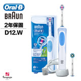 【德國百靈Oral-B】歐樂B-活力亮白電動牙刷D12.W