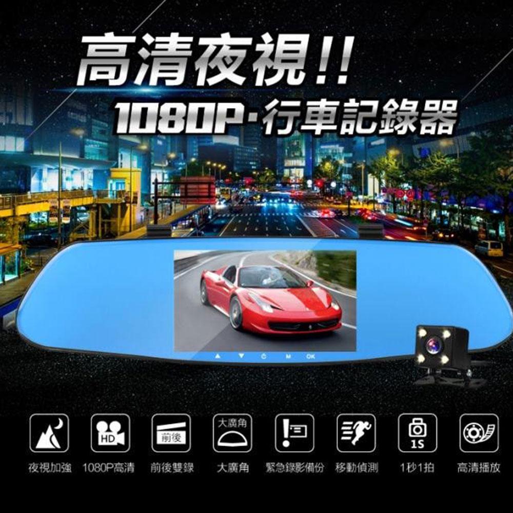 M.G-高清5吋1080P雙鏡行車記錄器