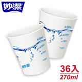 妙潔 增厚環保紙杯270ml-36入