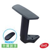 GXG 電腦椅專用 升降型扶手