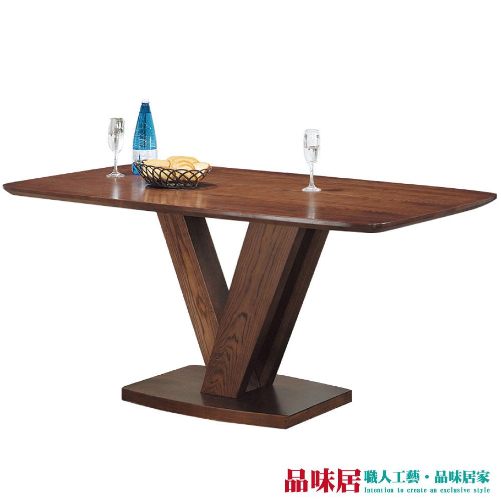【品味居】摩加 時尚5.3尺實木餐桌(不含餐椅)