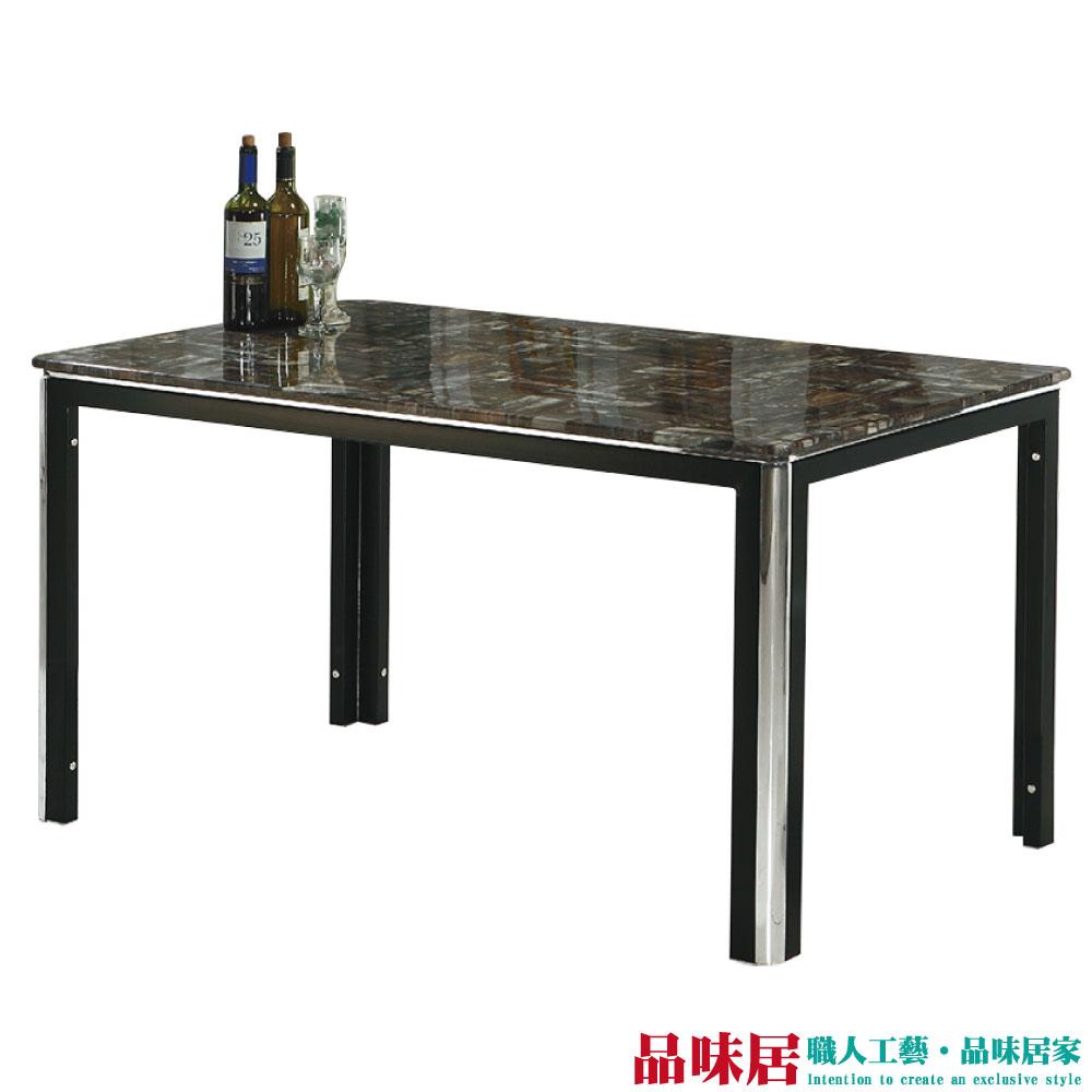 【品味居】納西提 時尚4.5尺雲紋石面餐桌(不含餐椅)