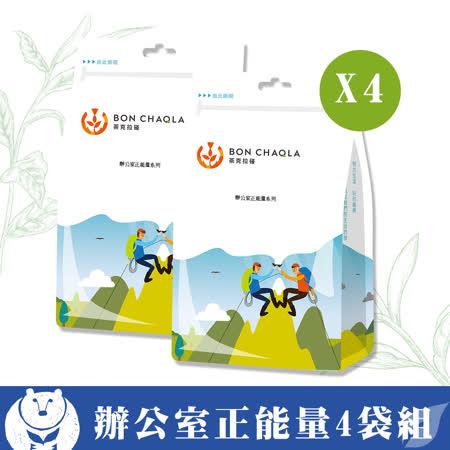 台灣茶人-任選4件 辦公室正能量系列茶包