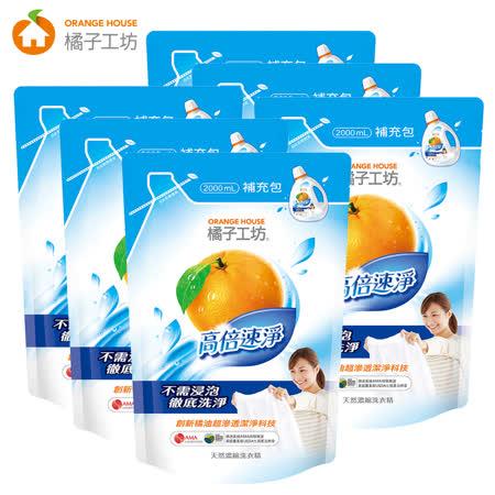 天然濃縮洗衣精補充包2000mlx6包/箱-高倍速淨