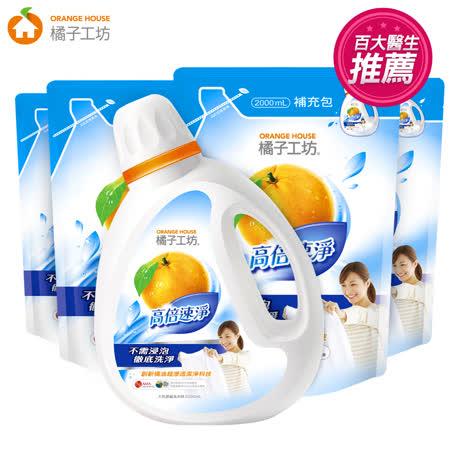 【橘子工坊】天然濃縮洗衣精2200mlx1瓶+2000mlx4包/組-高倍速淨
