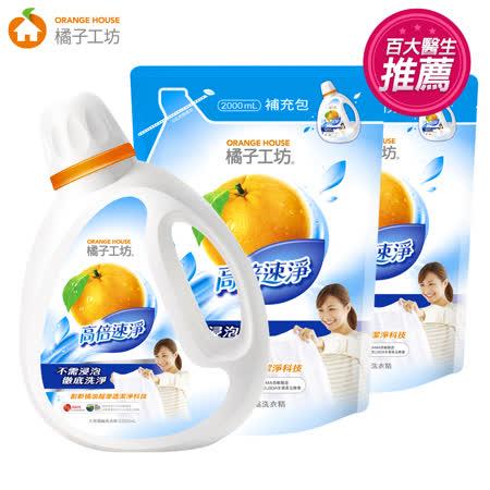 橘子工坊 高倍速淨天然濃縮洗衣精1瓶+2包