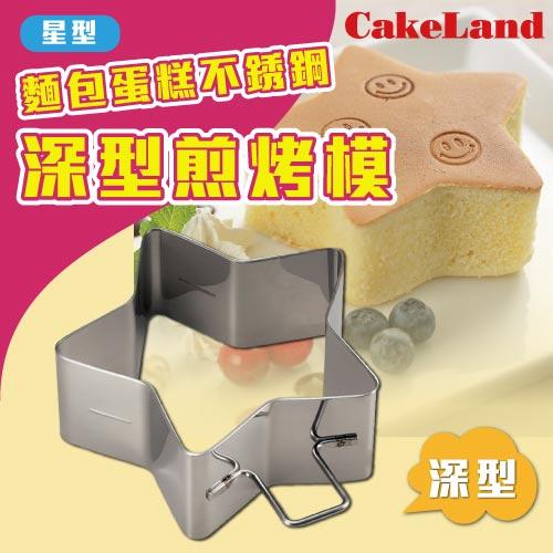 【日本CakeLand】麵包蛋糕不銹鋼深型煎烤模-星型-日本製