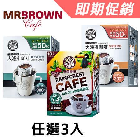 伯朗濾掛式咖啡 任選3入組
