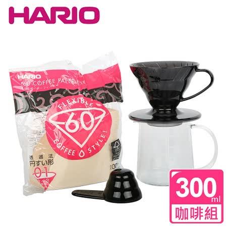 日本HARIO 經典V60咖啡濾杯4件組