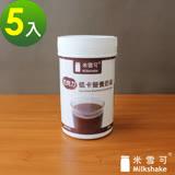 【米雪可】低卡(低熱量)營養奶昔(巧克力口味)-5瓶/組