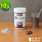 【米雪可】低卡(低熱量)營養奶昔(巧克力口味)-10瓶/組