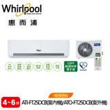 Whirlpool 惠而浦 4-6坪變頻分離式一對一空調 ATI-FT25DCB(室內機)/ATO-FT25DCB(室外機) 送基本安裝