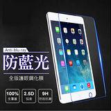 【AHEAD】Apple iPad Pro 10.5吋 (2017) 0.3mm 抗藍光/ 9H玻璃貼/保護膜/螢幕貼/鋼化膜