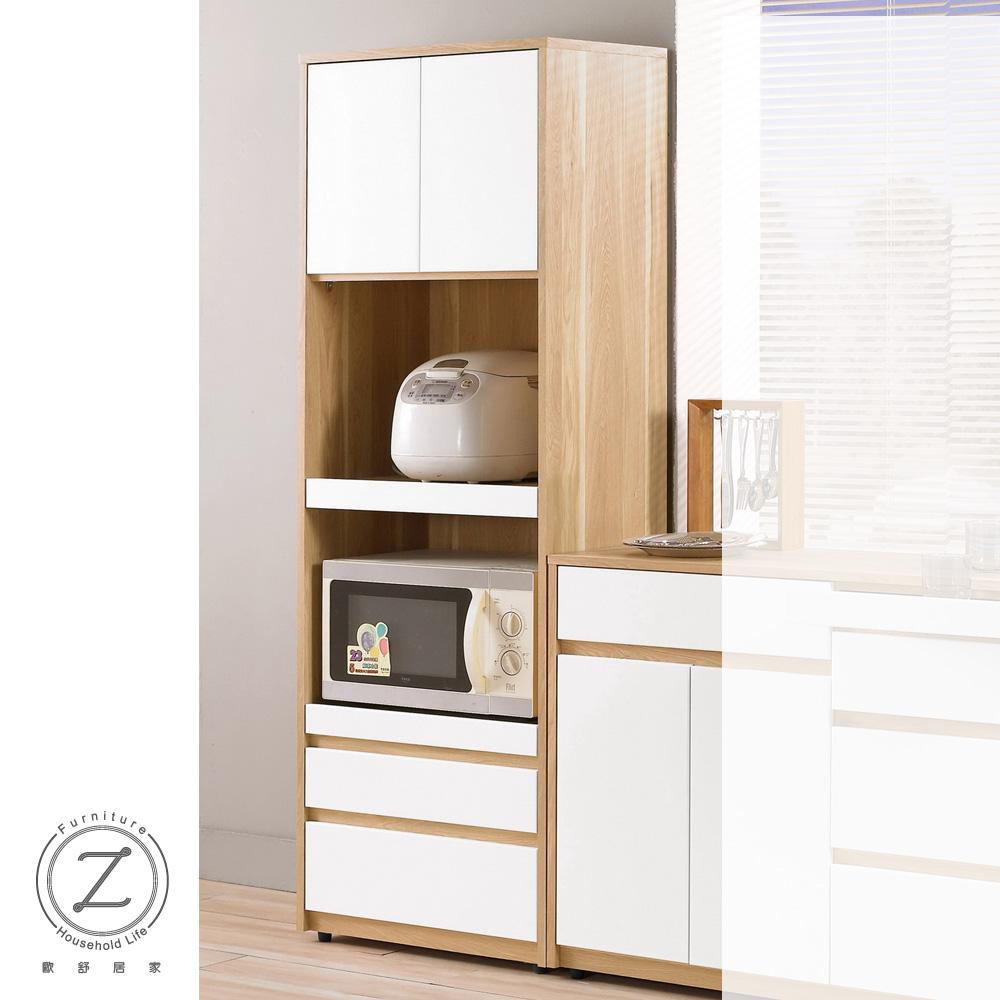 【OZ 歐舒】塔諾2X6尺高收納餐櫃