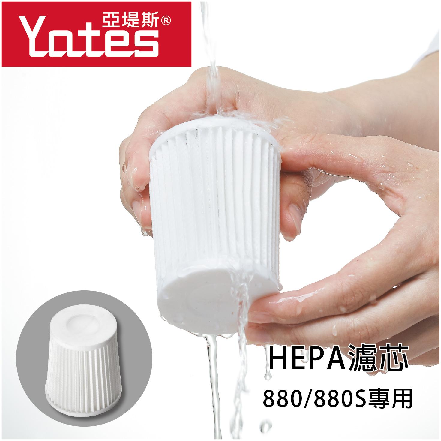台灣品牌Yates亞堤斯MD-880系列專用HEPA濾芯(1組入)