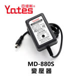 台灣品牌Yates亞堤斯吸塵器MD-880S專用原廠變壓器
