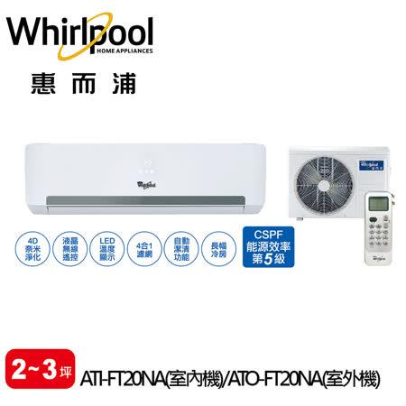 Whirlpool 惠而浦 室內機(ATI-FT20NA) / 室外機(ATO-FT20NA)定頻分離式1對1冷氣 【零利率】