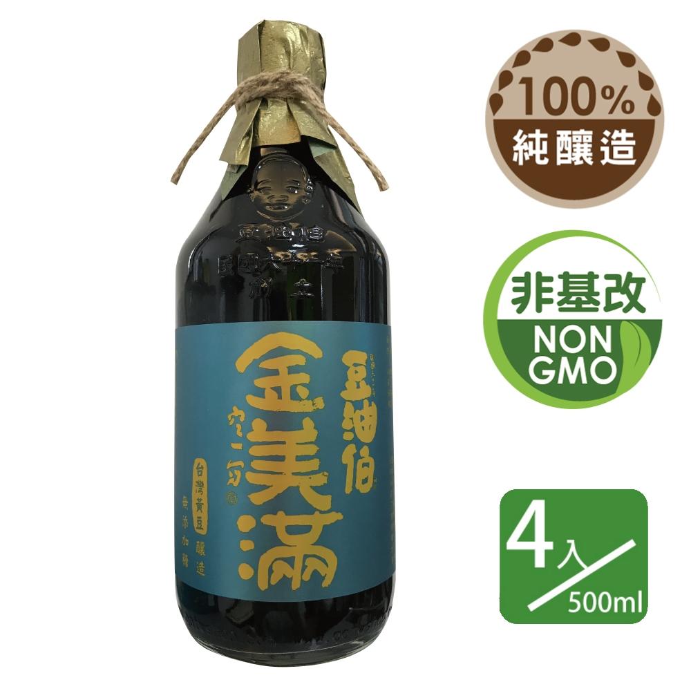 【豆油伯】金美滿醬油(無添加糖)500ml-四入組