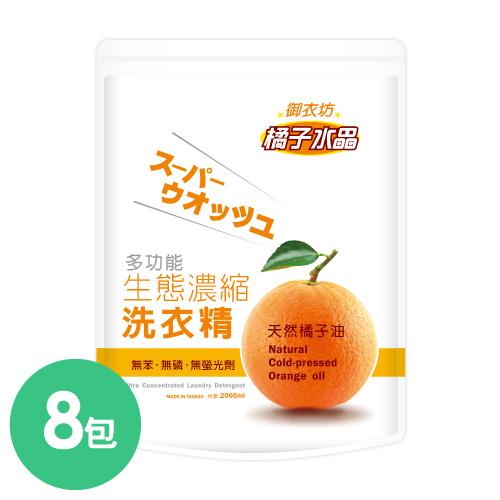 御衣坊 多功能生態濃縮橘子油洗衣精補充包2000ml*8包/箱