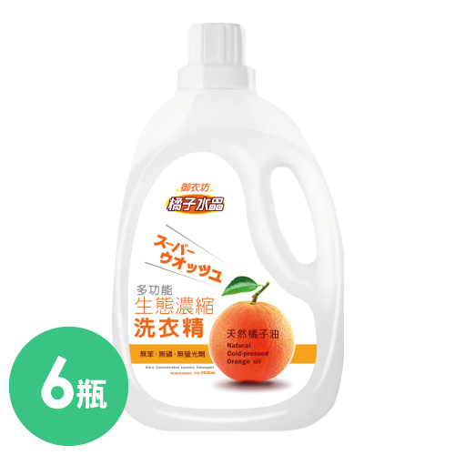 御衣坊多功能生態濃縮橘子油洗衣精2000ml*6瓶/箱