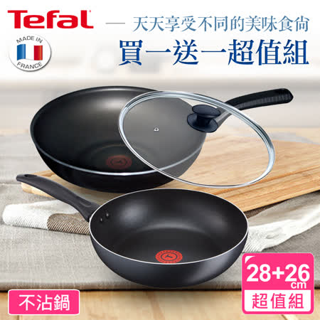 Tefal法國特福 28小炒鍋+26平底鍋