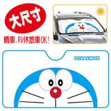 【哆啦A夢】汽車前窗遮陽板/海灘墊/野餐墊(大尺寸)