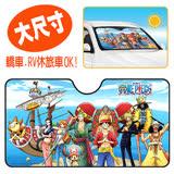 【航海王ONE PIECE】汽車前窗遮陽板/海灘墊/野餐墊(大尺寸)