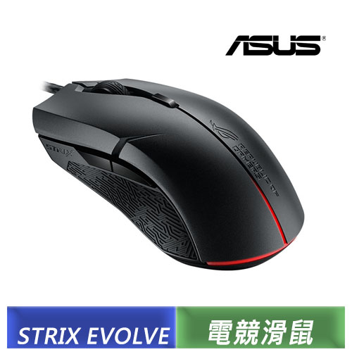 ASUS ROG Strix Evolve 電競滑鼠-【送華碩梟鷹滑鼠墊】