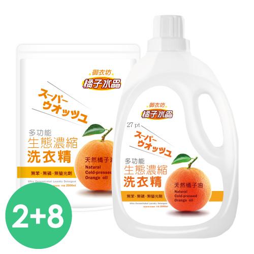 御衣坊多功能生態濃縮橘子油洗衣精(2000mlx2瓶+2000mlx8包)/箱